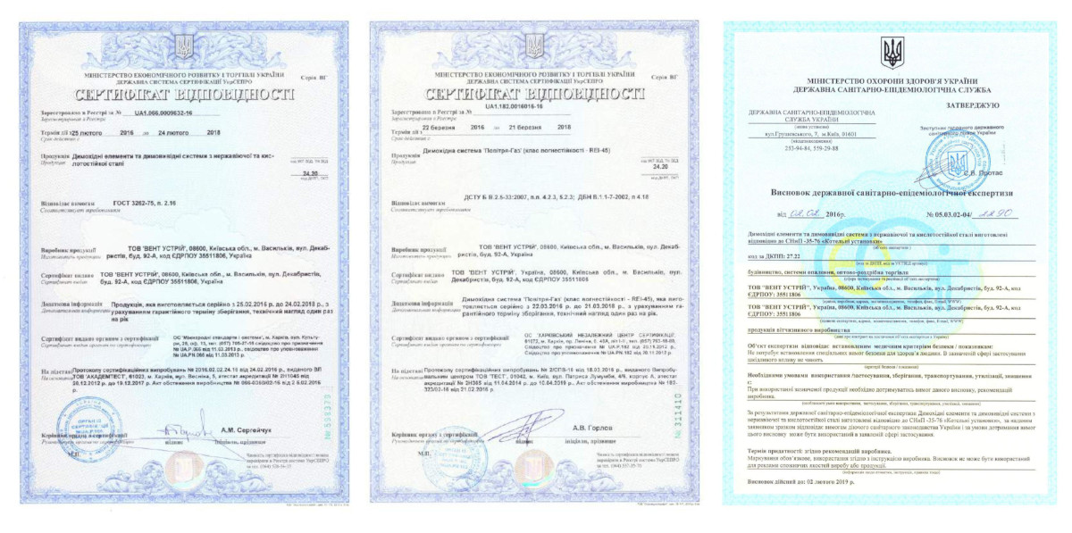 Сертификаты на элементы дымоходов из нержавеющей стали