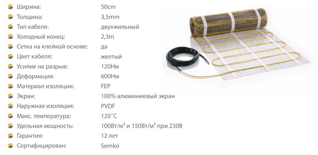 Нагревательные маты для теплого пола Veria Quickmat 150